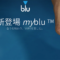 myblu top 60x60 - 【レビュー】UD VIE(ユーディー ブイアイイー)レビュー~あれ!?君以前…どこかで…(ΦдΦ)?編~【スターターキット】