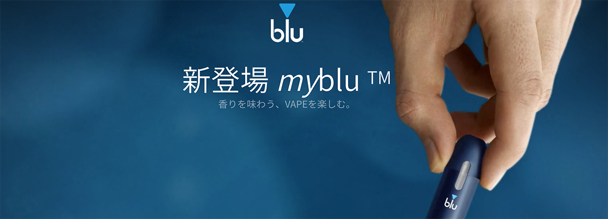 myblu top - 【新製品】「myBlu」イギリスの名門タバコメーカーが日本でVAPE販売開始!IQOSキラーになるか!?