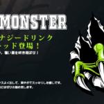 powermonster thumb 150x150 - 【レビュー】「HILIQ 恋の味リキッドセット」ーーPRINCESS ROSE(プリンセスローズ)&SWEET MEMORIES(スウィートメモリーズ)レビュー!