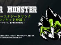 powermonster thumb 202x150 - 【新製品】HILIQ(ハイリク)からモンスターエ〇ジー風味の「POWER MONSTER リキッド」が新たに登場!