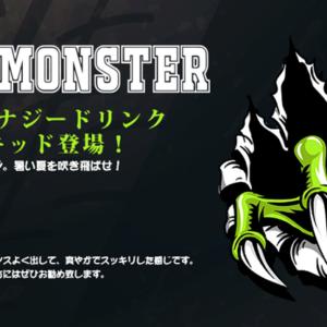 powermonster thumb 300x300 - 【レビュー】「HILIQ 恋の味リキッドセット」ーーPRINCESS ROSE(プリンセスローズ)&SWEET MEMORIES(スウィートメモリーズ)レビュー!