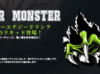 powermonster thumb 343x254 - 【新製品】HILIQ(ハイリク)からモンスターエ〇ジー風味の「POWER MONSTER リキッド」が新たに登場!