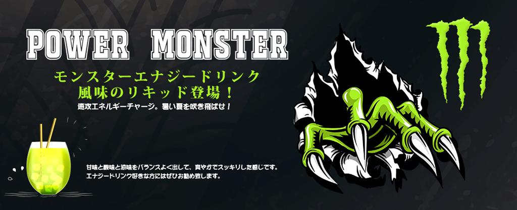 powermonster thumb - 【新製品】HILIQ(ハイリク)からモンスターエ〇ジー風味の「POWER MONSTER リキッド」が新たに登場!