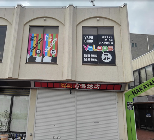 velopsshop thumb - 【ショップ】VAPE専門店「Vape Shop VeLops」(ベイプショップヴェロップス)が岐阜県恵那市に2018年7月7日13時よりOPEN!!