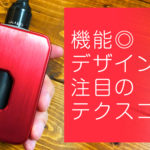 vjp1 1 150x150 - 【海外】「Dotbox 75W TC Box Mod by Dotmod」「Hugo Vapor Boxer Rader 211W」「Marvec Dark KnightハイブリッドメカニカルMOD」「Marvec Dark Knight RDA」「ハンドフィジェットスピナー」