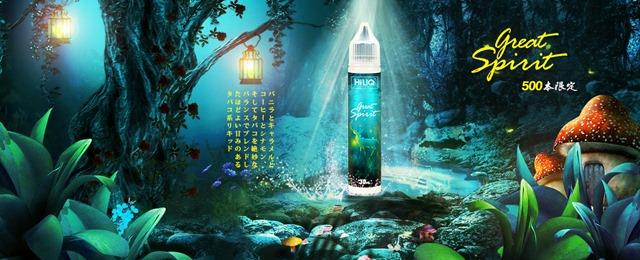 154e2db9 dd0e 49e5 b24c 29d40e5a776b thumb - 【新製品】HILIQ「GREAT SPIRIT(グレートスピリット)」欧米スタイルタバコリキッドを500本数量限定販売!