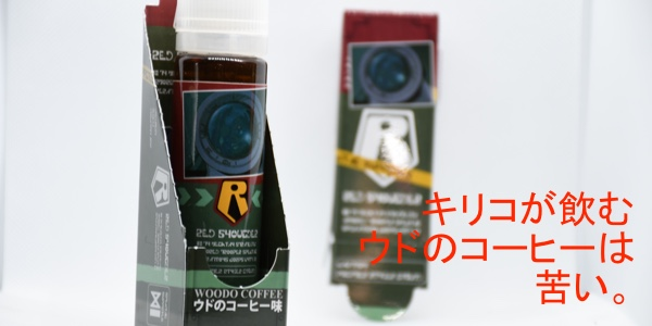 DSC 4126 - 【レビュー】「キリコが飲むウドのコーヒーは苦い。」「キリコって誰だよ!」って思った貴方にも美味しい。Polymer Ringer Liquid(ポリマーリンゲル液) ~ウドのコーヒー味~ by 装甲騎兵ボトムズ×MK Lab