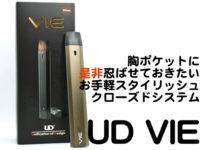DSC 4349 202x150 - 【レビュー】「UD VIE」胸ポケットに忍ばせておけ!サッと取り出して気取ってVAPING。お手軽なクローズドシステム。【Yourcig/UD VIE/電子タバコスターターキット】