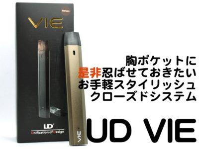 DSC 4349 400x300 - 【レビュー】「UD VIE」胸ポケットに忍ばせておけ!サッと取り出して気取ってVAPING。お手軽なクローズドシステム。【Yourcig/UD VIE/電子タバコスターターキット】