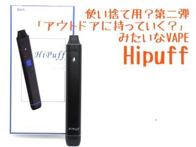 DSC 4441 400x300 - 【レビュー】「CigGo Hipuff」(シグゴ・ハイパフ)無くしたり壊しても『気にしなくても良いくらいに』安いクローズドシステム【VAPE/スターターキット】