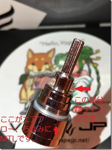 IMG 0630 thumb - 【レビュー】 ECT EVOD MT3 E-cigarette(イーシーティー・エボッド・エムティー3・イーシガレット) 1100mAh~温故知新って考えると良い解釈なのかもしれない(ΦдΦ)編~【スターターキット/スティック型】