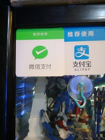 IMG 20180630 204146 thumb - 【訪問日記】ニーハオ中国。電子タバコ大国中国深セン・香港滞在記#01深センに行ってきた!見てきた!最新の電脳都市【WeChat/Alipayのすごさ】