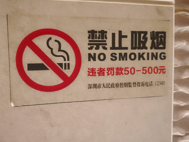 IMG 20180701 113047 thumb - 【訪問日記】ニーハオ中国。電子タバコ大国中国深セン・香港滞在記#02深センの電脳都市を体感!VAPEショップやスマホ、ガジェット大量に見てきた!先端工場の見学も。最新の電脳都市【WeChat/Alipayのすごさ】