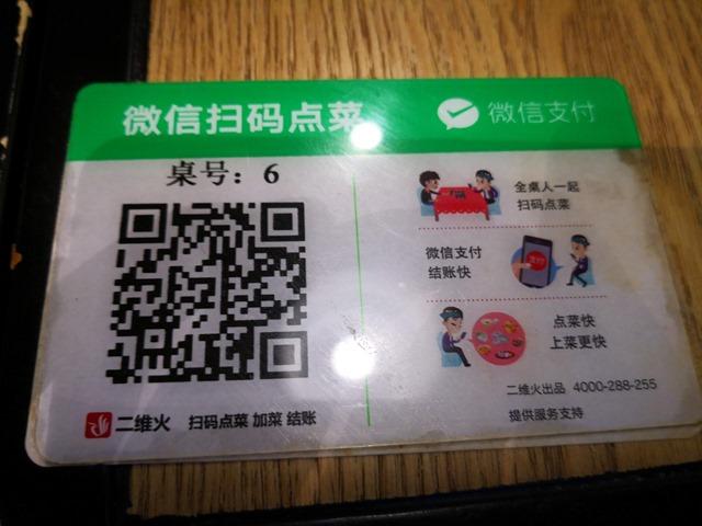 IMG 20180701 115930 thumb - 【訪問日記】ニーハオ中国。電子タバコ大国中国深セン・香港滞在記#02深センの電脳都市を体感!VAPEショップやスマホ、ガジェット大量に見てきた!先端工場の見学も。最新の電脳都市【WeChat/Alipayのすごさ】