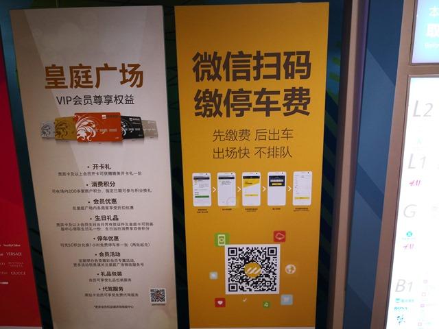 IMG 20180701 124955 thumb - 【訪問日記】ニーハオ中国。電子タバコ大国中国深セン・香港滞在記#02深センの電脳都市を体感!VAPEショップやスマホ、ガジェット大量に見てきた!先端工場の見学も。最新の電脳都市【WeChat/Alipayのすごさ】