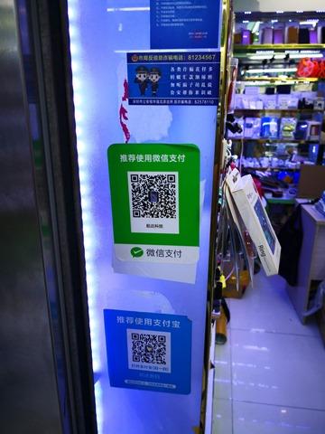 IMG 20180701 140859 thumb - 【訪問日記】ニーハオ中国。電子タバコ大国中国深セン・香港滞在記#02深センの電脳都市を体感!VAPEショップやスマホ、ガジェット大量に見てきた!先端工場の見学も。最新の電脳都市【WeChat/Alipayのすごさ】