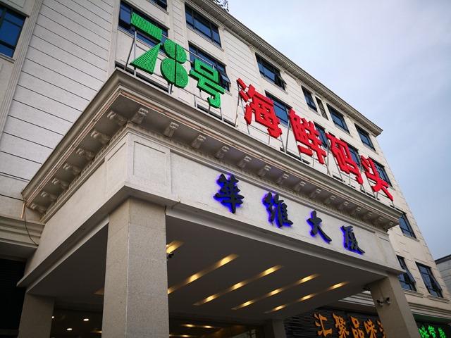 IMG 20180701 182021 thumb - 【訪問日記】ニーハオ中国。電子タバコ大国中国深セン・香港滞在記#02深センの電脳都市を体感!VAPEショップやスマホ、ガジェット大量に見てきた!先端工場の見学も。最新の電脳都市【WeChat/Alipayのすごさ】