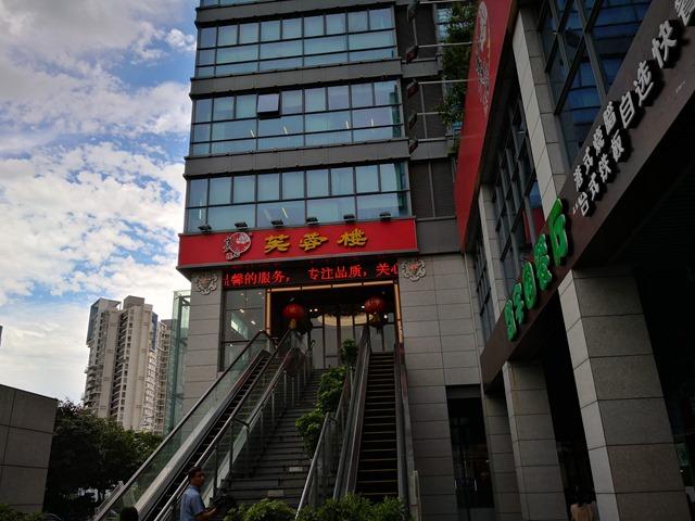 IMG 20180702 122915 thumb - 【訪問日記】ニーハオ中国。電子タバコ大国中国深セン・香港滞在記#03 Geekvape/Everzonの新社屋を見学してきたよ。最強のVAPE卸ストアがここにあり。最新の電脳都市【WeChat/Alipayのすごさ】