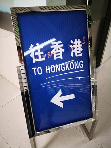 IMG 20180703 093749 thumb - 【訪問日記】深セン・香港に行ってきた!電子タバコ大国中国深セン・香港滞在記#04 香港&マカオのカジノと夜景が絶景!死ぬまでにもう1度は行きたい夢の島。夢から覚めれば高速フェリーボートで帰国の途へ