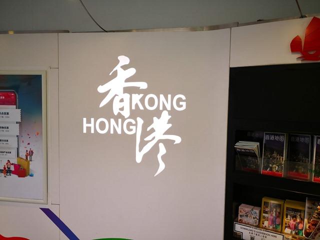 IMG 20180703 095234 thumb - 【訪問日記】深セン・香港に行ってきた!電子タバコ大国中国深セン・香港滞在記#04 香港&マカオのカジノと夜景が絶景!死ぬまでにもう1度は行きたい夢の島。夢から覚めれば高速フェリーボートで帰国の途へ