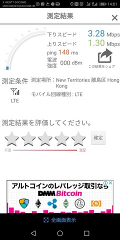 Screenshot 20180630 140156 thumb - 【レビュー】中国/香港でデータ節約生活!SIMフリースマートフォンを賢く使える中国プリベイド式データSIMの設定方法&TIPS&レビュー【スマホ/シムフリー/SIMフリー2GB】