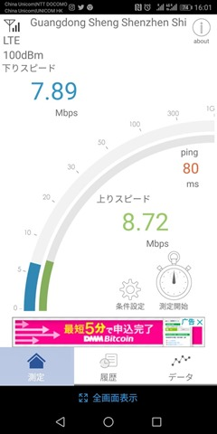 Screenshot 20180701 160130 thumb - 【レビュー】中国/香港でデータ節約生活!SIMフリースマートフォンを賢く使える中国プリベイド式データSIMの設定方法&TIPS&レビュー【スマホ/シムフリー/SIMフリー2GB】