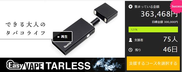 Tarless thumb - 【新製品】EASYVAPE RAINBOWの次世代モデル「EasyVAPE TARLESS(ターレス)」がクラウドファンディングサイトで発売決定!Vaperみんなで応援しよう。