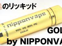 asaDSC 4504 202x150 - 【レビュー】「NIPPONVAPE GOLD1」(ニッポンベイプゴールドワン)一吸いするだけで南国が香る!高級感ダダ漏れな24Kリキッド【国産/VAPE/電子タバコ】