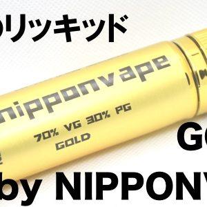 asaDSC 4504 300x300 - 【レビュー】NIPPONVAPE DEVIL17(ニッポンベイプ デビル17)レビュー~純日本産リキッドから到着です(ΦдΦ)編~