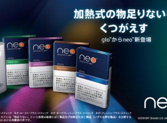 bd33e707 8aed 455f 9691 0eb52857164e thumb 343x254 - 【NEWS】加熱式タバコglo(グロー)に「加熱式の物足りないを、くつがえす」neo™たばこスティックが新発売へ