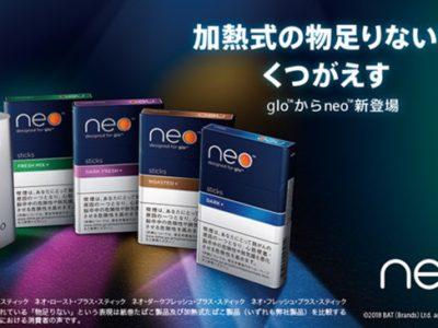 bd33e707 8aed 455f 9691 0eb52857164e thumb 400x300 - 【NEWS】加熱式タバコglo(グロー)に「加熱式の物足りないを、くつがえす」neo™たばこスティックが新発売へ
