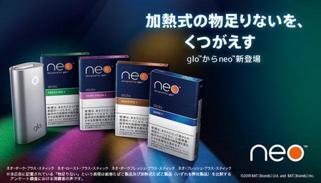 bd33e707 8aed 455f 9691 0eb52857164e thumb - 【NEWS】加熱式タバコglo(グロー)に「加熱式の物足りないを、くつがえす」neo™たばこスティックが新発売へ