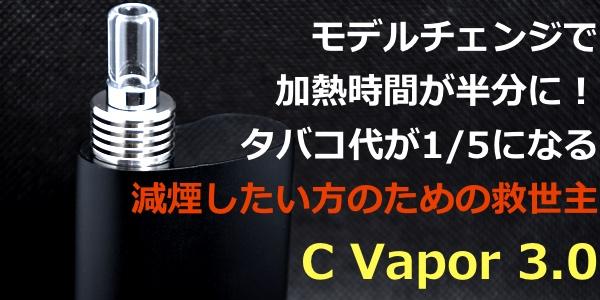 fghjDSC 4087 - 【レビュー】『C Vapor 3.0 by WEECKE 』(減煙したい人にも)どんな紙巻きタバコもIQOS化?『電子タバコのみOK』なお店でも気にせず好きな銘柄を!!【ヴェポナビ/ヴェポライザー】