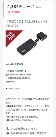 ko susentaku1 thumb - 【新製品】EASYVAPE RAINBOWの次世代モデル「EasyVAPE TARLESS(ターレス)」がクラウドファンディングサイトで発売決定!Vaperみんなで応援しよう。