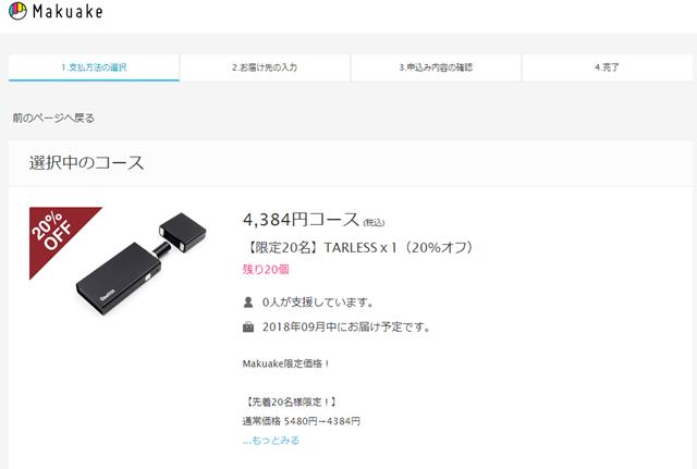 ko susentaku thumb - 【新製品】EASYVAPE RAINBOWの次世代モデル「EasyVAPE TARLESS(ターレス)」がクラウドファンディングサイトで発売決定!Vaperみんなで応援しよう。