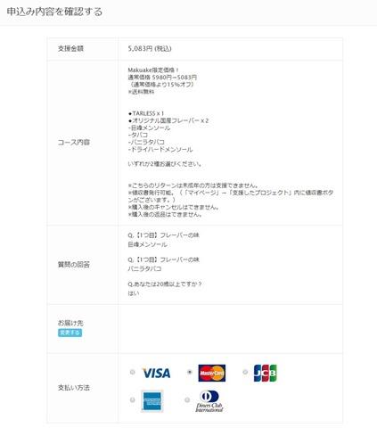 mousikomikakunin thumb - 【新製品】EASYVAPE RAINBOWの次世代モデル「EasyVAPE TARLESS(ターレス)」がクラウドファンディングサイトで発売決定!Vaperみんなで応援しよう。