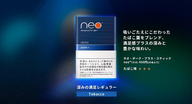 neo dark thumb - 【NEWS】加熱式タバコglo(グロー)に「加熱式の物足りないを、くつがえす」neo™たばこスティックが新発売へ