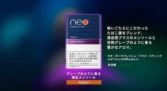 neo darkflesh thumb - 【NEWS】加熱式タバコglo(グロー)に「加熱式の物足りないを、くつがえす」neo™たばこスティックが新発売へ