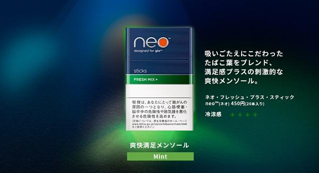 neo flesh thumb - 【NEWS】加熱式タバコglo(グロー)に「加熱式の物足りないを、くつがえす」neo™たばこスティックが新発売へ