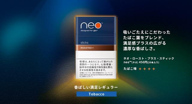 neo roast thumb - 【NEWS】加熱式タバコglo(グロー)に「加熱式の物足りないを、くつがえす」neo™たばこスティックが新発売へ