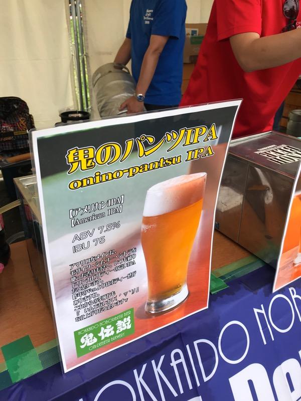 oIMG 6359 - ダメな人の『休日の過ごし方』。Sapporo Craft Beer Forest 2018に参加したよ!〜ビールクズになろう〜