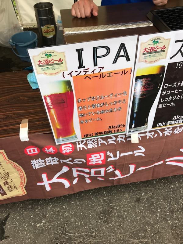 oIMG 6361 - ダメな人の『休日の過ごし方』。Sapporo Craft Beer Forest 2018に参加したよ!〜ビールクズになろう〜
