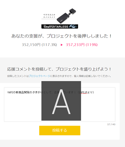 projectcomplete thumb - 【新製品】EASYVAPE RAINBOWの次世代モデル「EasyVAPE TARLESS(ターレス)」がクラウドファンディングサイトで発売決定!Vaperみんなで応援しよう。