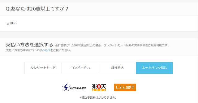 siharaihouhou thumb - 【新製品】EASYVAPE RAINBOWの次世代モデル「EasyVAPE TARLESS(ターレス)」がクラウドファンディングサイトで発売決定!Vaperみんなで応援しよう。
