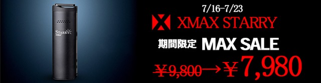 xmaxstarrysaleresize thumb - 【GIVEAWAY】WEECKE C VAPOR 3.0や18650バッテリー交換可能なXMAX STARRYヴェポライザーが当たっちゃう。サマーGIVEAWAY!【ヴェポナビ/ヴェポライザー】