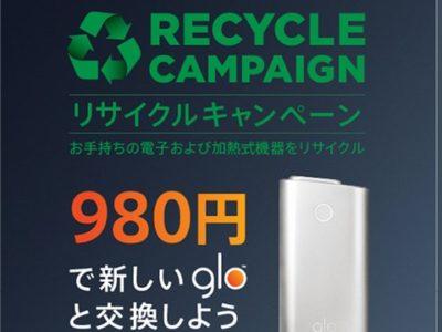 1b7258c3 7db8 44b7 a4f2 b841b307af4f thumb 400x300 - 【NEWS】加熱式タバコのglo™(グロー)、980円ポッキリで新品に交換できるリサイクルキャンペーンを開催中!