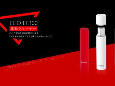 2222 400x300 - 【レビュー】iQOS 2.4 PLUS 専用クリーニングスティック ELIO(エリオ) EC100 一度使えば病み付きになるはずさ。。。