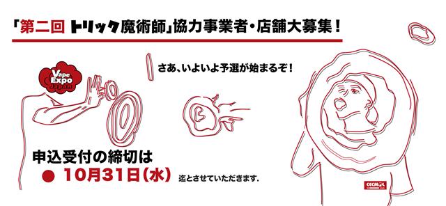 806 thumb - 【イベント】VAPE EXPO JAPAN 2019「第二回トリック魔術師」協力事業者・店舗大募集中!!いよいよ予選はじまる!【VAPE EXPO JAPAN 2019】