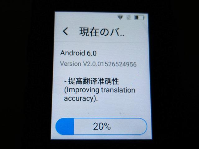 IMG 20180802 132336 thumb - 【レビュー】DW68 Portable 2タッチ液晶Android双方向翻訳機レビュー。可能性は感じる翻訳ガジェット!【Google音声翻訳/海外旅行】