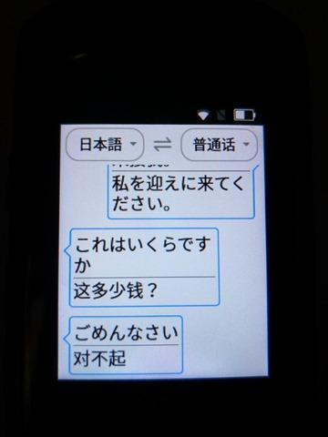 IMG 20180802 143249 thumb - 【レビュー】DW68 Portable 2タッチ液晶Android双方向翻訳機レビュー。可能性は感じる翻訳ガジェット!【Google音声翻訳/海外旅行】